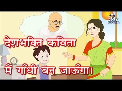 Gandhi Jayanti Speech In Hindi Language - EssayKiDuniya